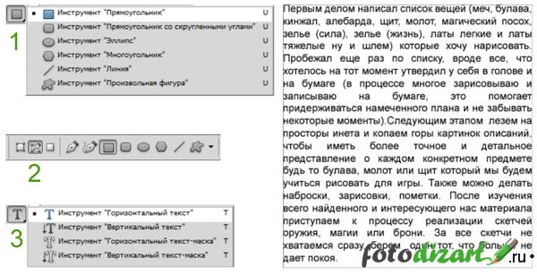 работа с текстом фотошоп