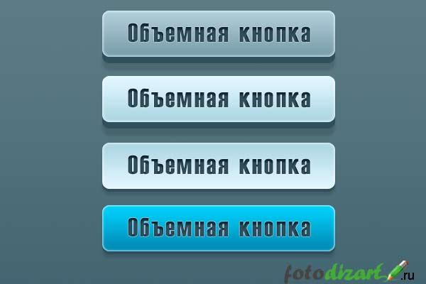 кнопка в фотошопе четыре состояния