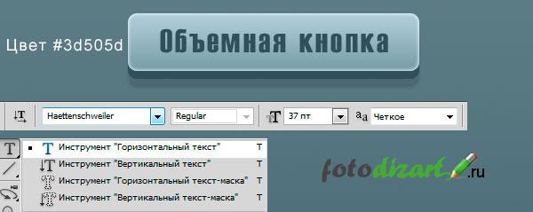 надпись на кнопке