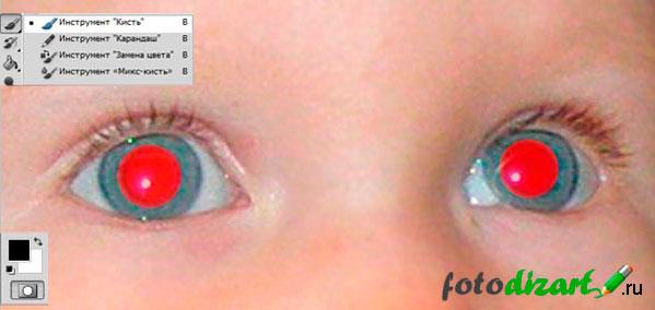 удаление красных глаз