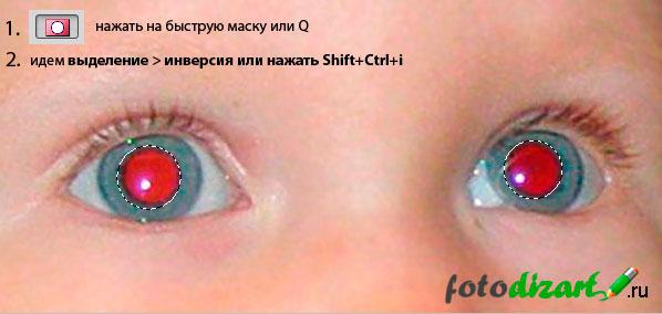выделенные глаза