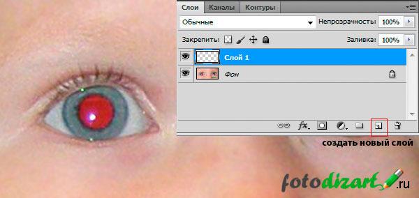 редактирование эффекта красные глаза спомощью кистей