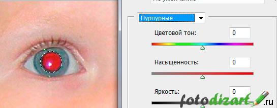 удаление эффекта красные глаза