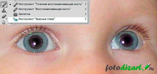 удаление еффекта красных глаз red-eye-tool