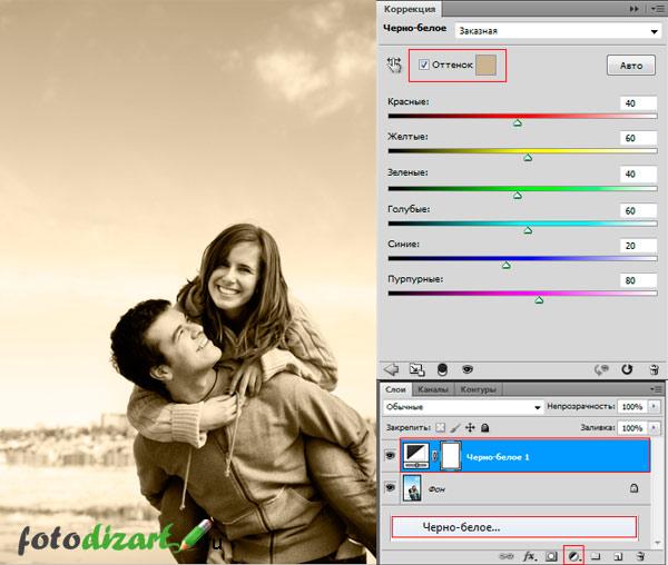 тонирование в photoshop 100%непрозрачность