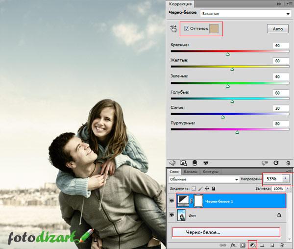 тонирование в photoshop 53%непрозрачность