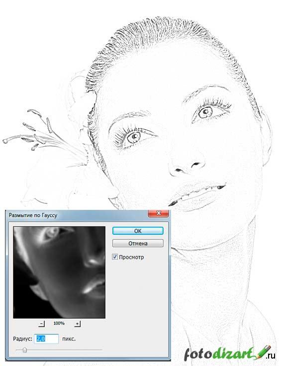 как сделать рисунок из фото в фотошопе