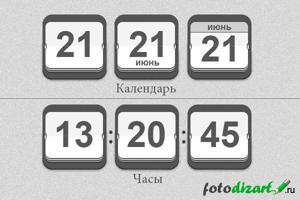 иконка календаря в фотошопе