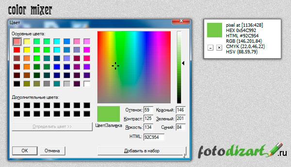 pixie, как определить цвет
