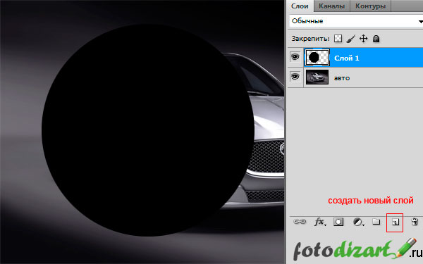 свет в фотошопе создаем круг