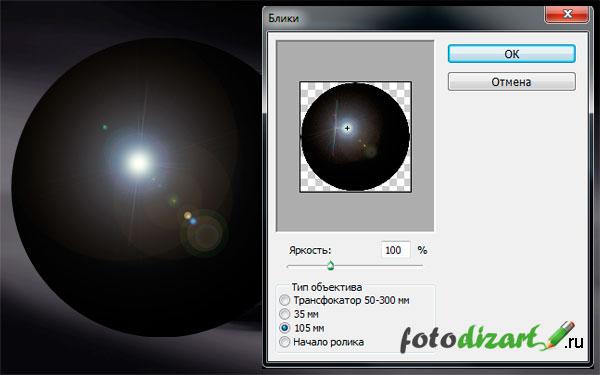 свет в фотошопе фильтр блик