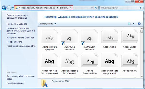 как установить шрифты в фотошоп