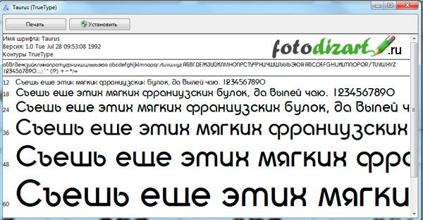 как добавить шрифты