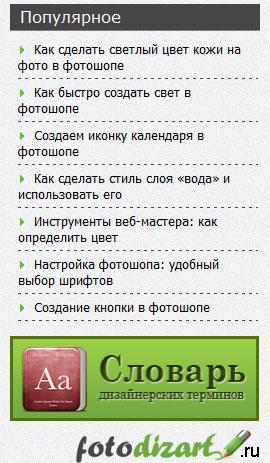 кнопка словаря в сайтбаре
