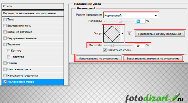 стили слоя наложение узора в фотошопе