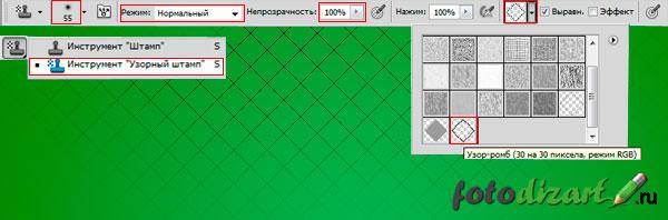 узорный штамп, как использовать узоры в фотошопе