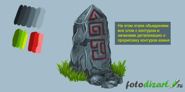 учимся рисовать на планшете, рисуем контуры камню