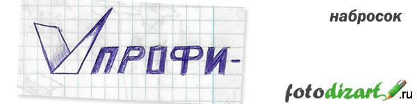 скетч логотипа