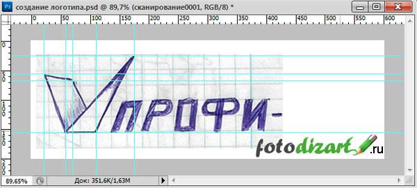 направляющие при создание логотипа