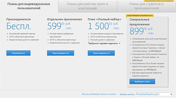 тарифы на фотошоп