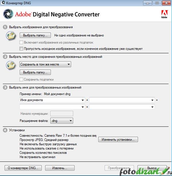 Adobe-DNG-Converter