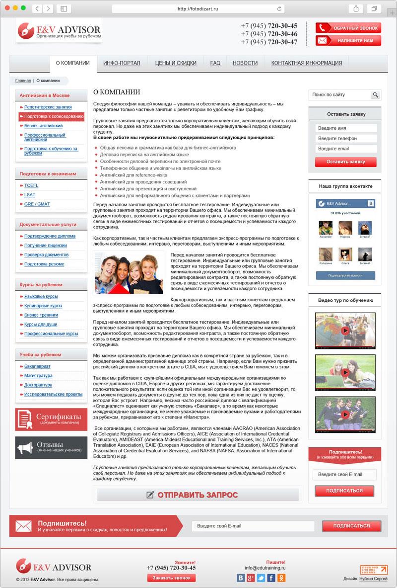 страница дизайна сайта