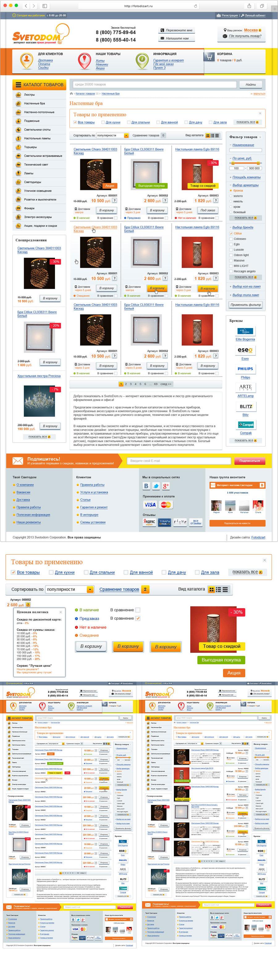 витрина товаров интернет-магазин