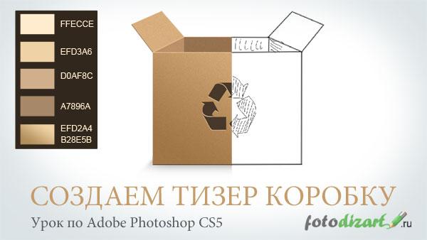 видео урок по фотошопу как рисовать коробку