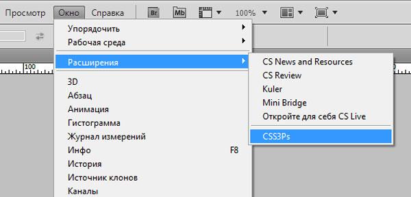добавить расшириения CSS3Ps в фотошоп