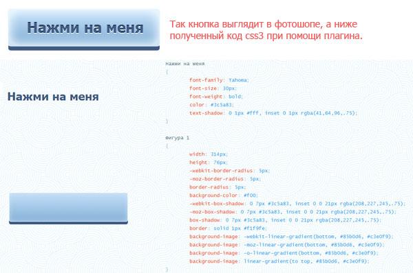 плагин для фотошопа CSS3Ps
