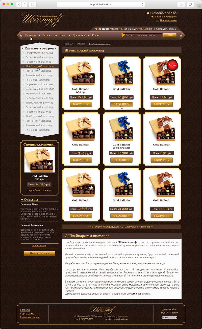 витрина товаров дизайн сайта