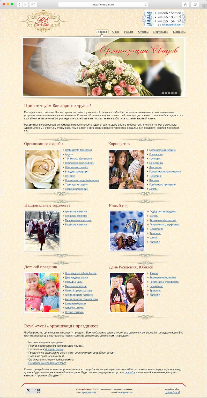дизайн сайта организация праздников