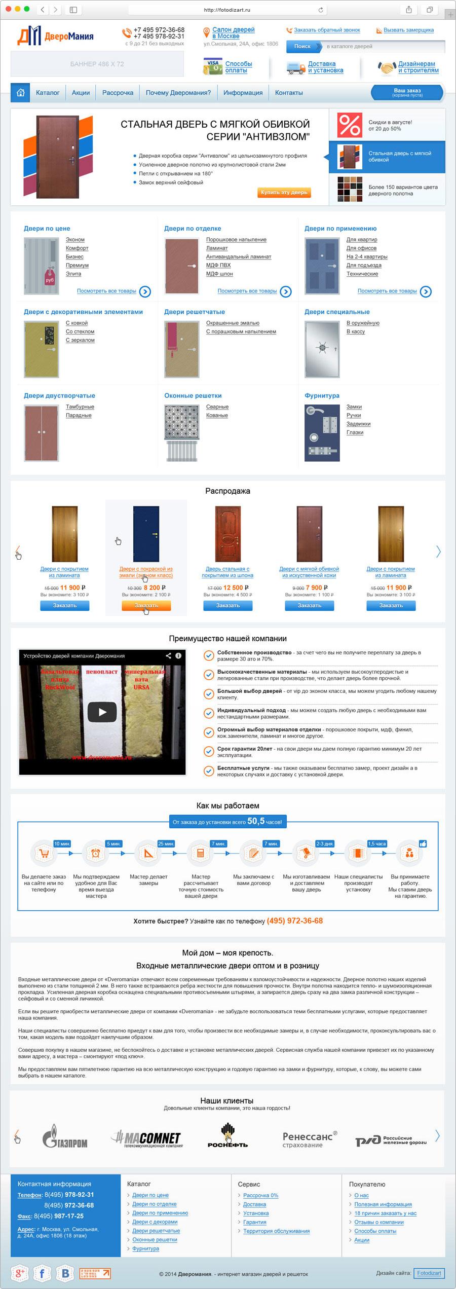 дизайн интернет-каталога