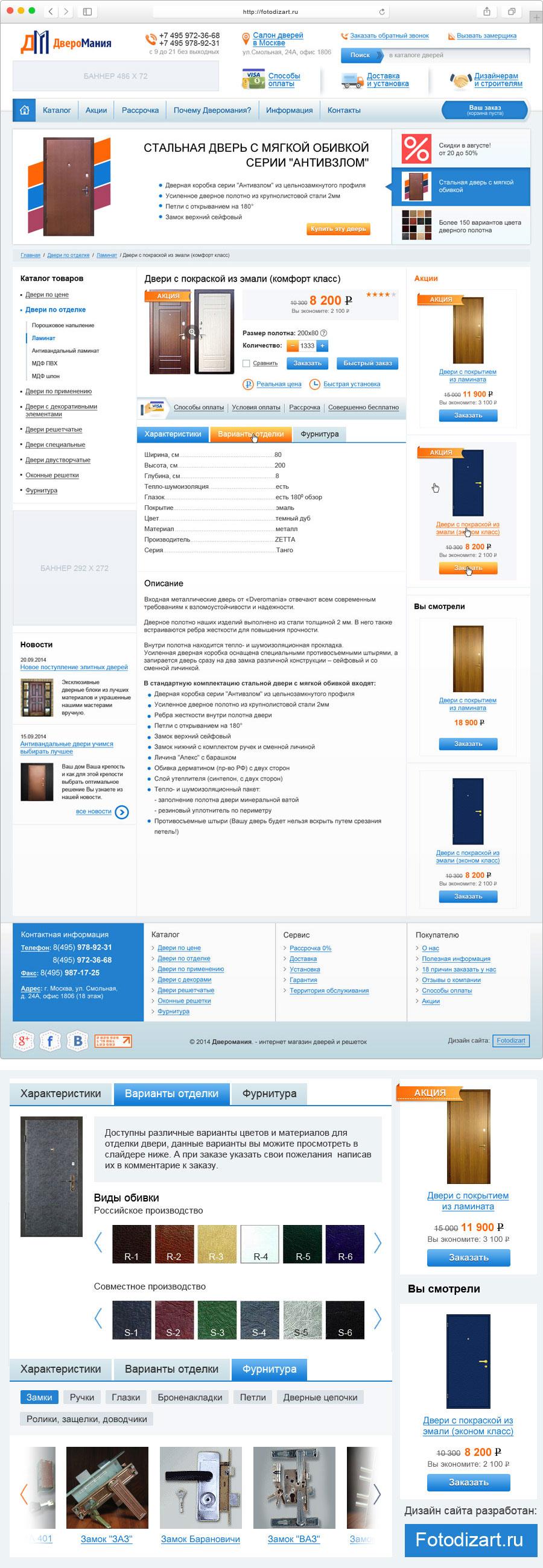 дизайн катрочки товара интернет-каталога