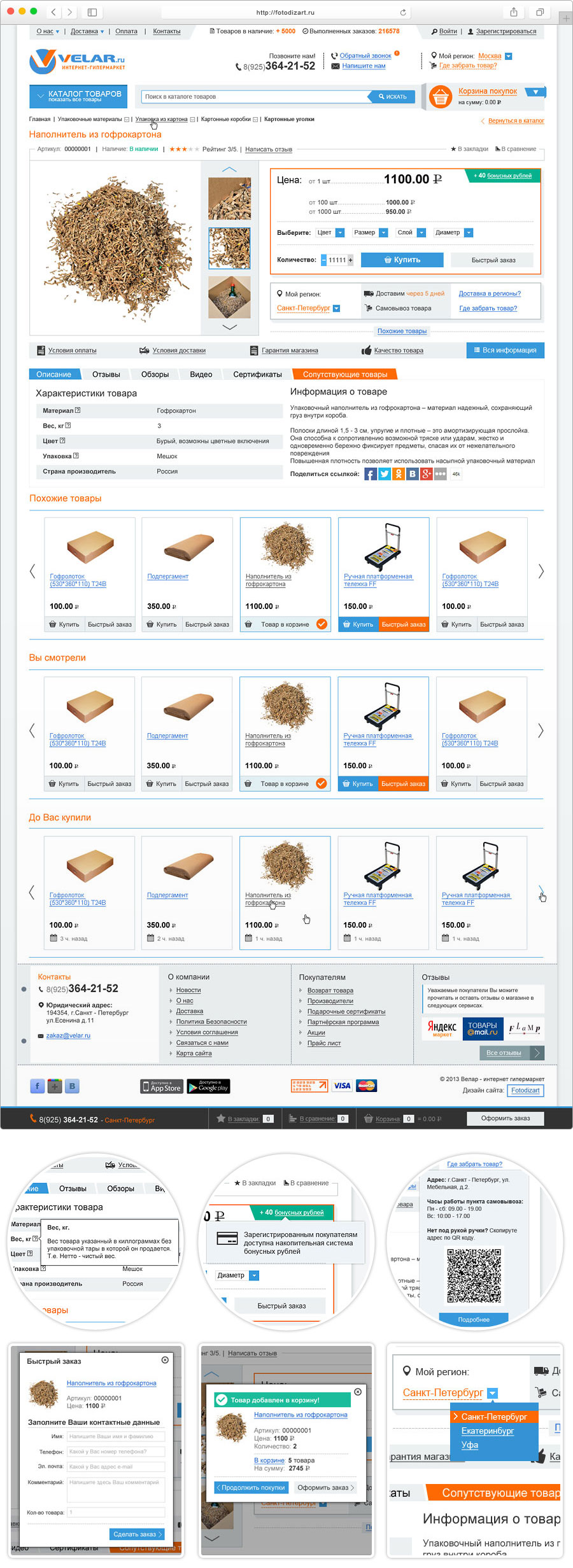 дизайн интернет-магазина карточка товаров