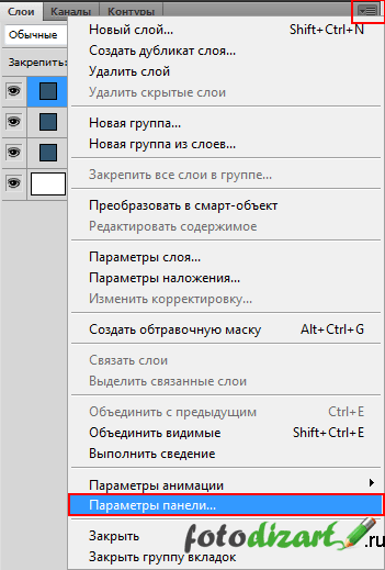 панель параметры слоя