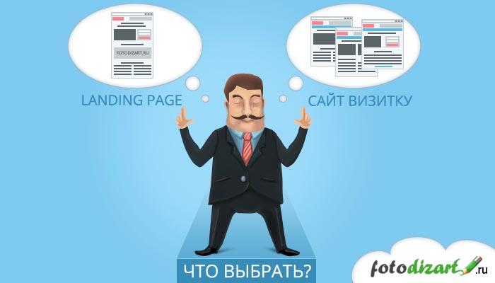 Landing page или корпоративный сайт