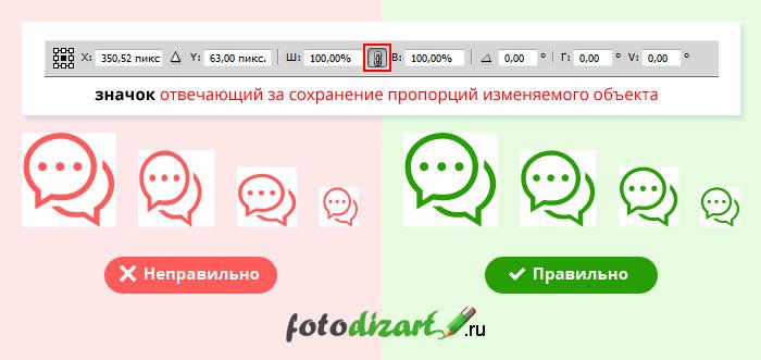 изменение размеров иконок в фотошопе