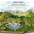 дизайн сайта igra-stroy