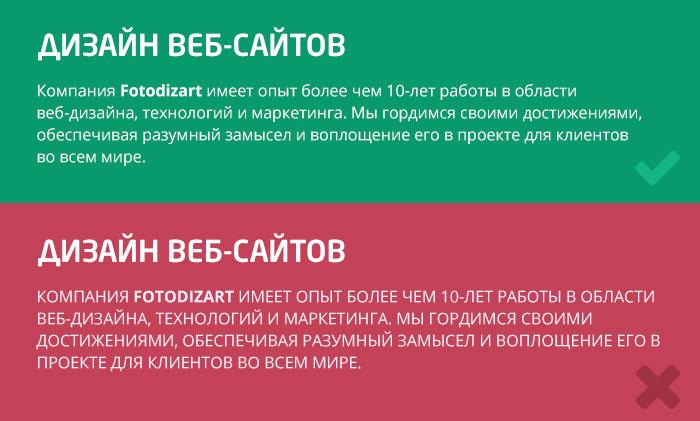 типографика заглавные буквы
