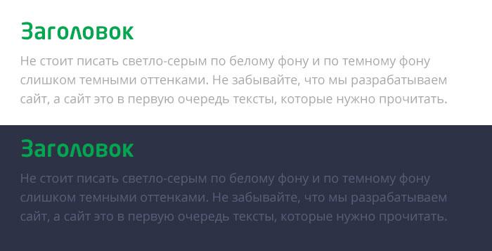 контрасты текста и фона в типографике