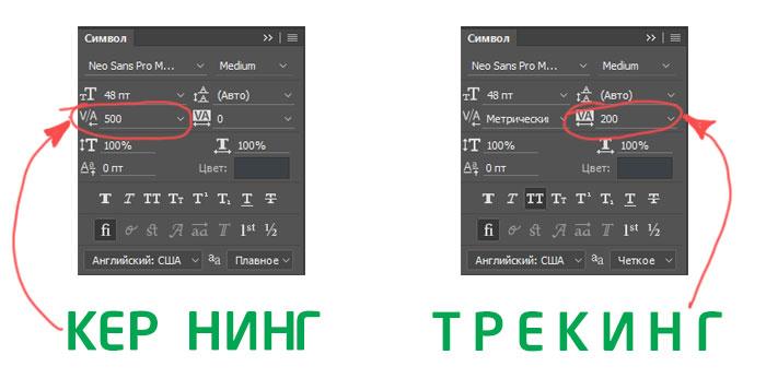 кернинг и трекинг в типографике