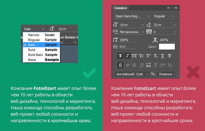 технические начертания шрифтов в фотошопе