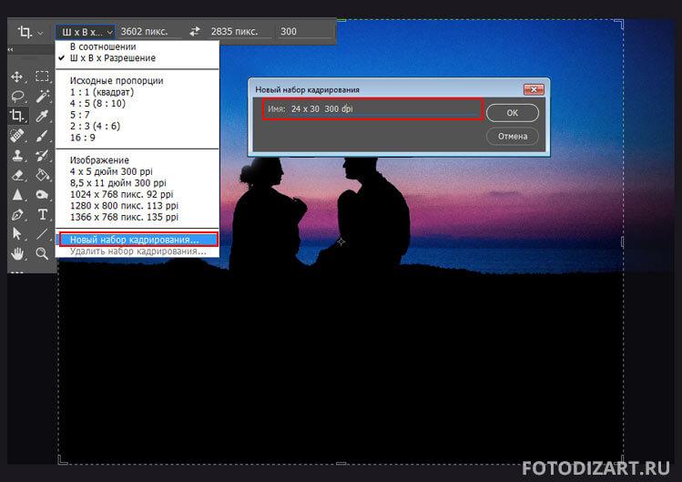 создать новый набор для инструмента рамка в фотошопе